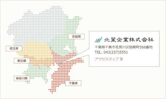 ビルメンテナンスのエリアマップ